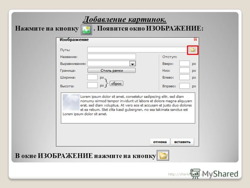 Добавление картинок. Нажмите на кнопку. Появится окно ИЗОБРАЖЕНИЕ: В окне ИЗОБРАЖЕНИЕ нажмите на кнопку http://cherkasov4.ucoz.ru/