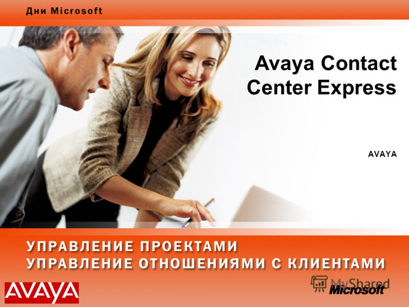 Avaya Contact Center Express AVAYA