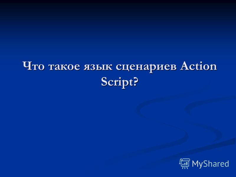 Что такое язык сценариев Action Script?