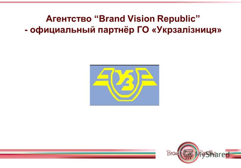 Агентство Brand Vision Republic - официальный партнёр ГО «Укрзалізниця»