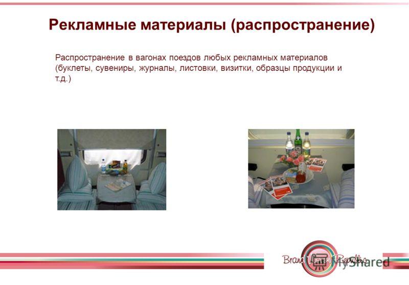 Рекламные материалы (распространение) Распространение в вагонах поездов любых рекламных материалов (буклеты, сувениры, журналы, листовки, визитки, образцы продукции и т.д.)