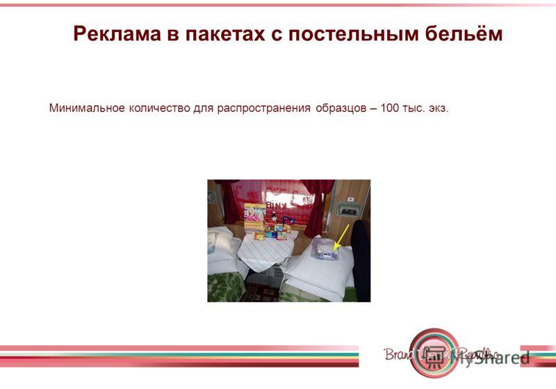 Реклама в пакетах с постельным бельём Минимальное количество для распространения образцов – 100 тыс. экз.