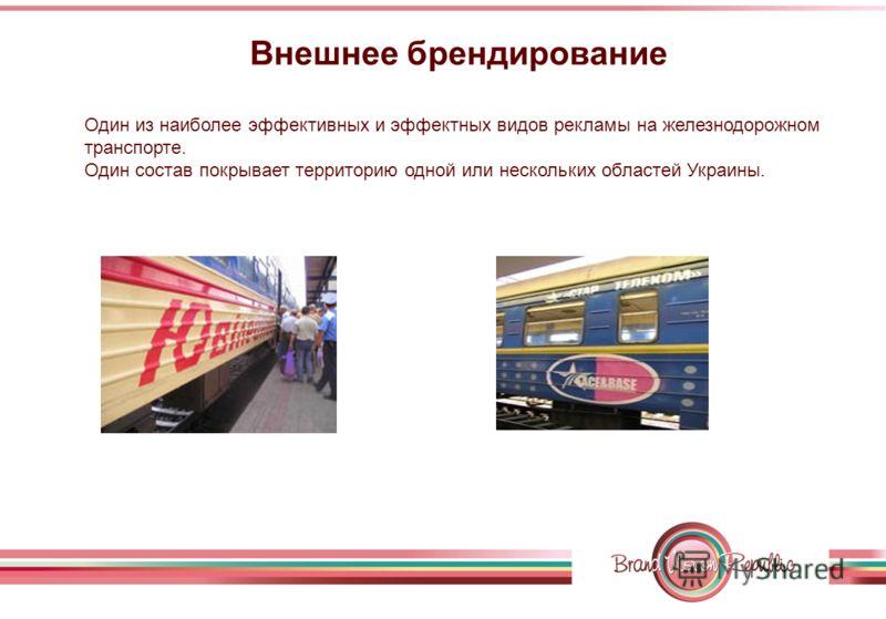 Внешнее брендирование Один из наиболее эффективных и эффектных видов рекламы на железнодорожном транспорте. Один состав покрывает территорию одной или нескольких областей Украины.