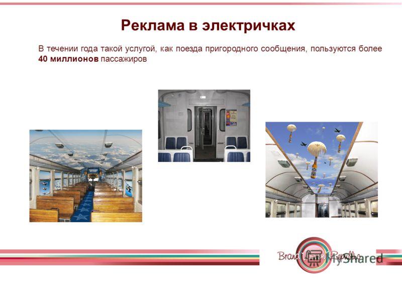 Реклама в электричках В течении года такой услугой, как поезда пригородного сообщения, пользуются более 40 миллионов пассажиров