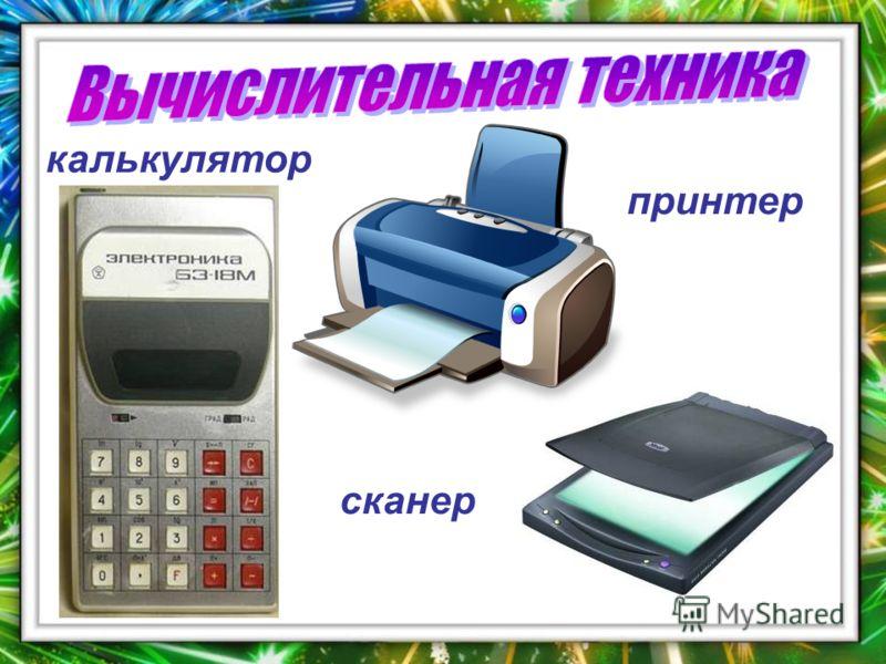 калькулятор принтер сканер