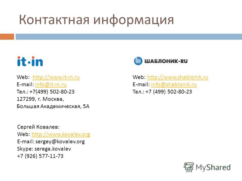 Контактная информация Web: http://www.it-in.ruhttp://www.it-in.ru E-mail: info@it-in.ruinfo@it-in.ru Тел.: +7(499) 502-80-23 127299, г. Москва, Большая Академическая, 5А Web: http://www.shablonik.ruhttp://www.shablonik.ru E-mail: info@shablonik.ruinf
