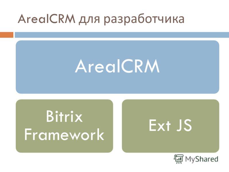 ArealCRM для разработчика ArealCRM Bitrix Framework Ext JS