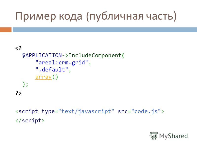 Пример кода ( публичная часть ) IncludeComponent( areal:crm.grid, .default, array() );array ?>