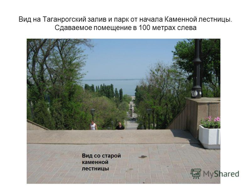 Вид на Таганрогский залив и парк от начала Каменной лестницы. Сдаваемое помещение в 100 метрах слева