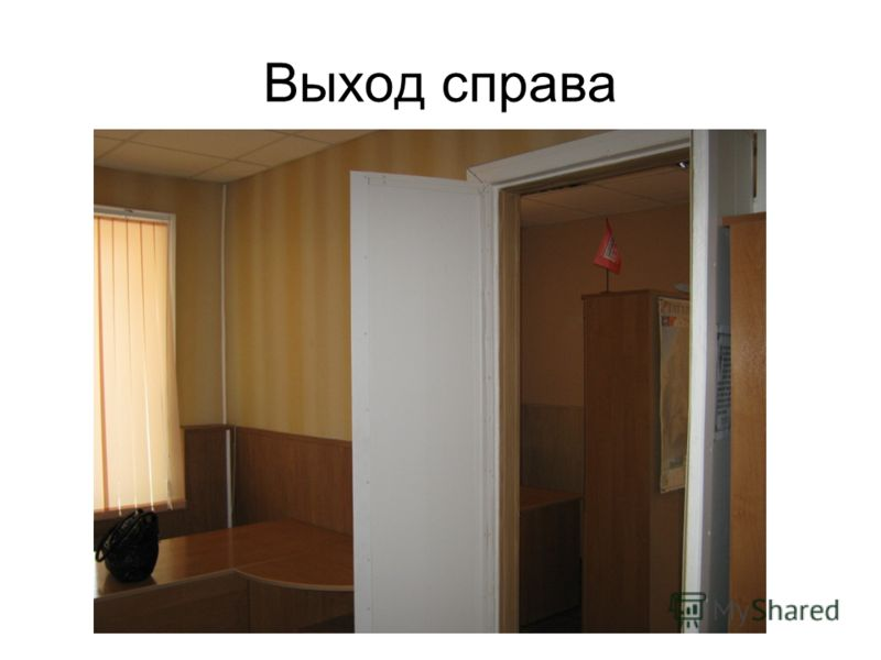 Выход справа