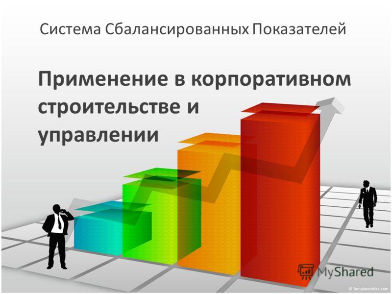 Применение в корпоративном строительстве и управлении Система Сбалансированных Показателей
