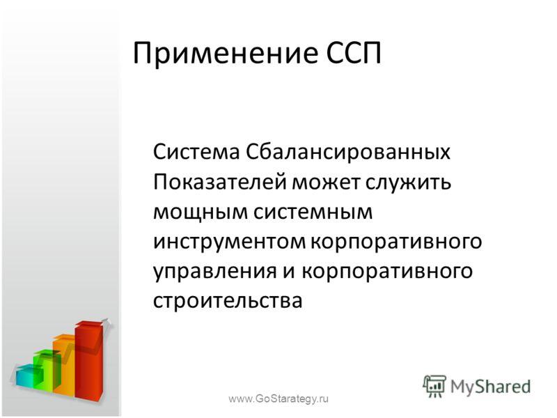 Применение ССП Система Сбалансированных Показателей может служить мощным системным инструментом корпоративного управления и корпоративного строительства www.GoStarategy.ru