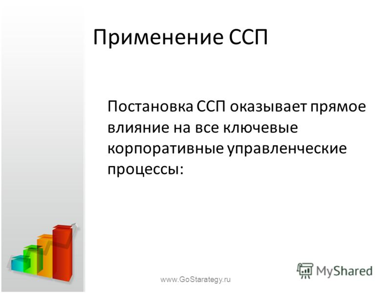 Применение ССП Постановка ССП оказывает прямое влияние на все ключевые корпоративные управленческие процессы: www.GoStarategy.ru