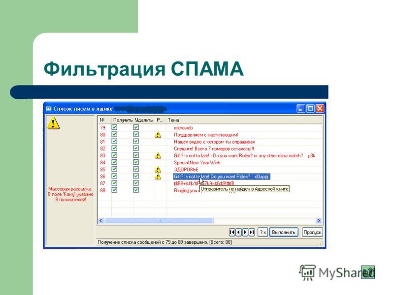Скриншот Почтового клиента