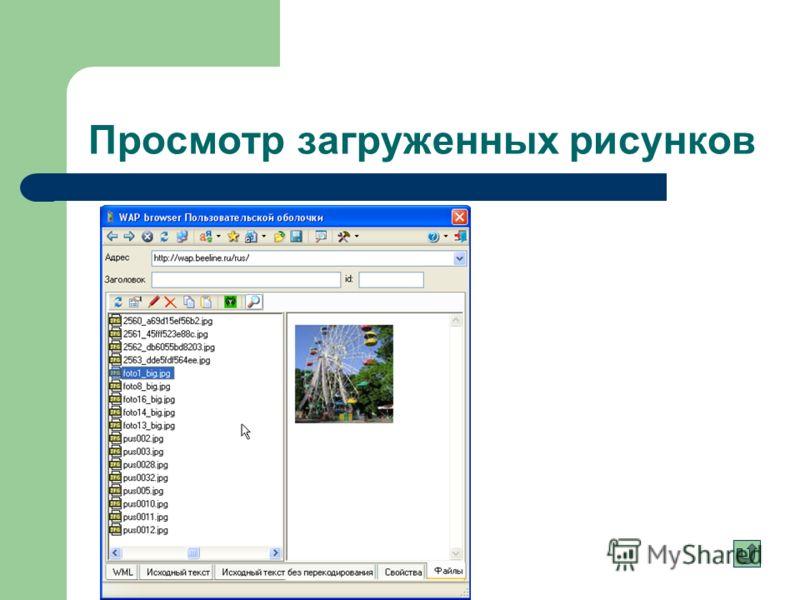 Особенности WAP-browser Просмотр посещённых страниц в автономном режиме Создание ярлыков в Избранном Internet Explorer Просмотр загруженных рисунков, аудиофайлов и видеоклипов Просмотр Поддержка операций перетаскивания Запуск эмулятора игр как сторон