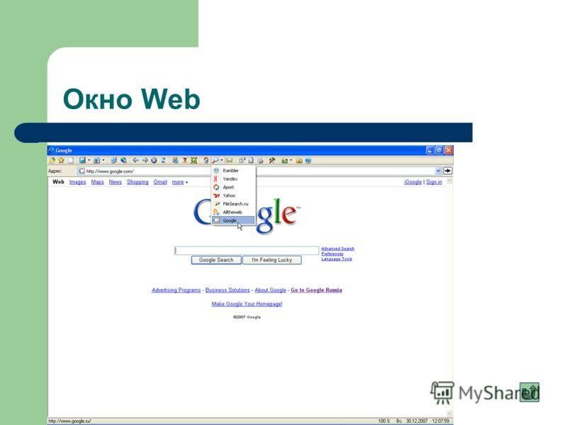 Основные функции Работа с архивными файлами фоматов zip, rar, arj, cab Web-browser на базе Internet Explorer Web-browser FTP-клиент Навигатор Кэша Internet Explorer Почтовый клиент Адресная книга WAP – browser (распространяется в отдельном дистрибути