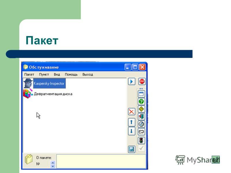 А также … Пакет - аналог *.bat файлов с интерфейсом Пакет Планирование работы Рабочий каталог, позволяющий отобразить содержимое сразу нескольких папок в одной или двух панелях с учётом шаблона имён файлов Рабочий каталог Родственный проект – туннель