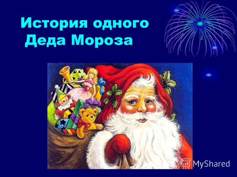 История одного Деда Мороза