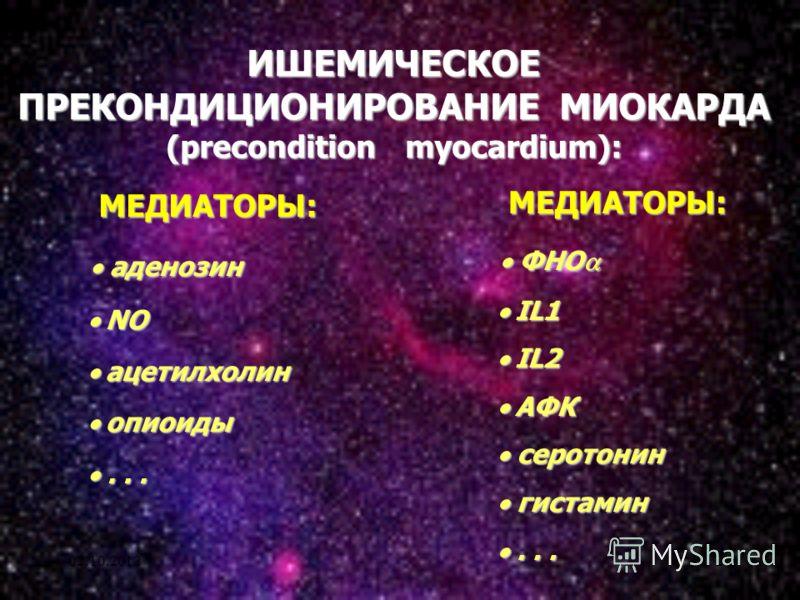 22.07.201227 ИШЕМИЧЕСКОЕ ПРЕКОНДИЦИОНИРОВАНИЕ МИОКАРДА (precondition myocardium): МЕДИАТОРЫ: МЕДИАТОРЫ: аденозин NO ацетилхолин опиоиды... аденозин NO ацетилхолин опиоиды... МЕДИАТОРЫ: МЕДИАТОРЫ: ФНО IL1 IL2 АФК серотонин ФНО IL1 IL2 АФК серотонин ги