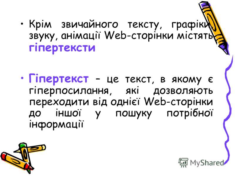 Крім звичайного тексту, графіки, звуку, анімації Web-сторінки містять гіпертексти Гіпертекст – це текст, в якому є гіперпосилання, які дозволяють переходити від однієї Web-сторінки до іншої у пошуку потрібної інформації