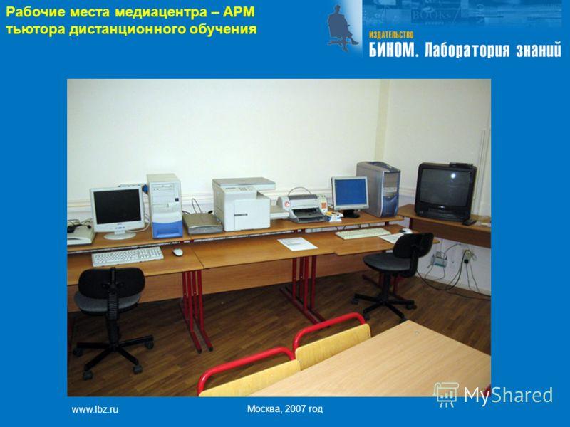 www.lbz.ru Москва, 2007 год Рабочие места медиацентра – АРМ тьютора дистанционного обучения