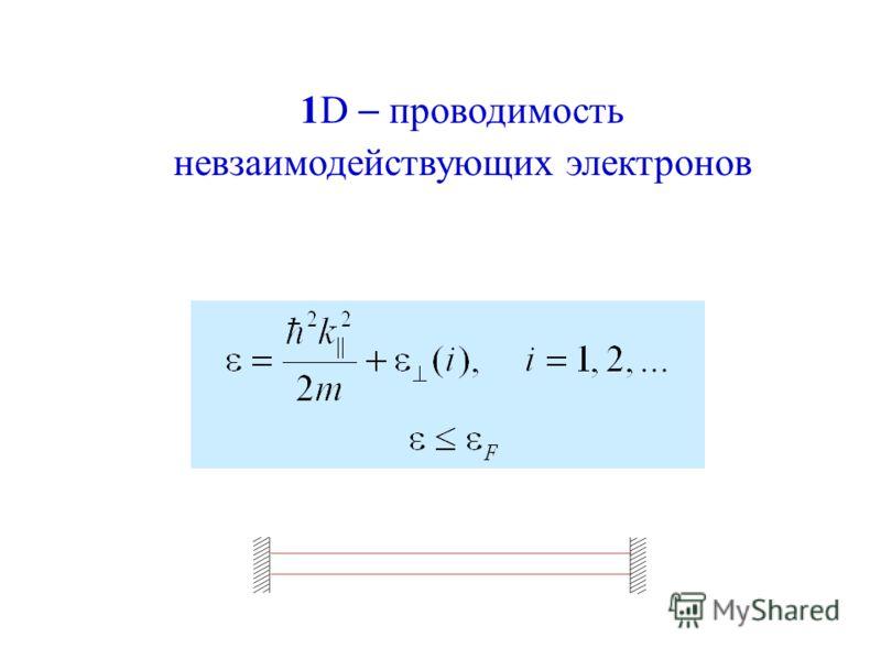 1D проводимость невзаимодействующих электронов