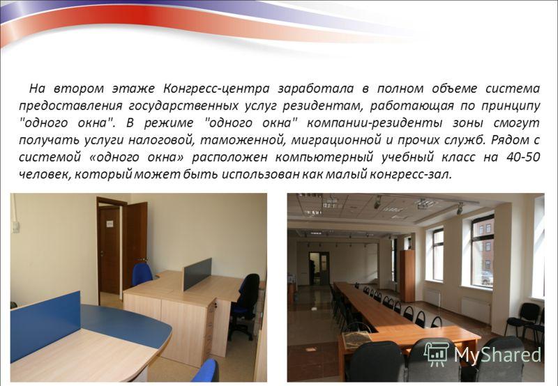 На втором этаже Конгресс-центра заработала в полном объеме система предоставления государственных услуг резидентам, работающая по принципу