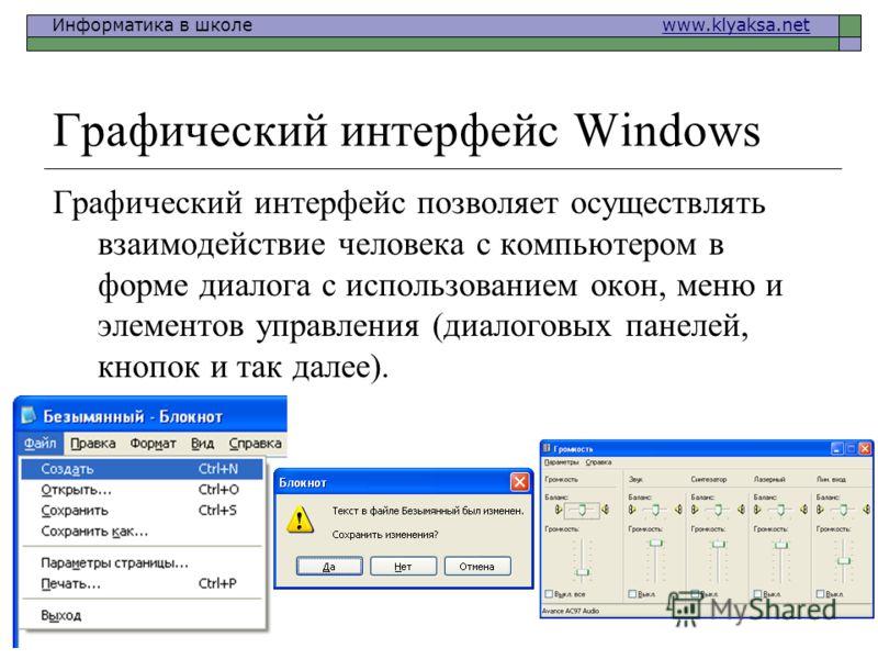 Информатика в школе www.klyaksa.netwww.klyaksa.net Графический интерфейс Windows Графический интерфейс позволяет осуществлять взаимодействие человека с компьютером в форме диалога с использованием окон, меню и элементов управления (диалоговых панелей