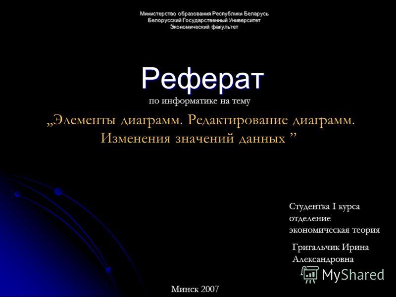 Министерство образования республики