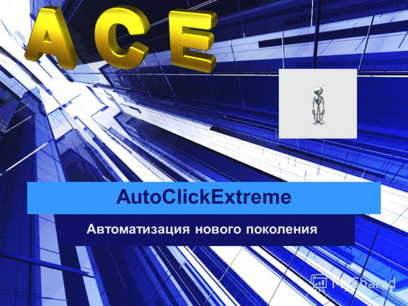 AutoClickExtreme Автоматизация нового поколения