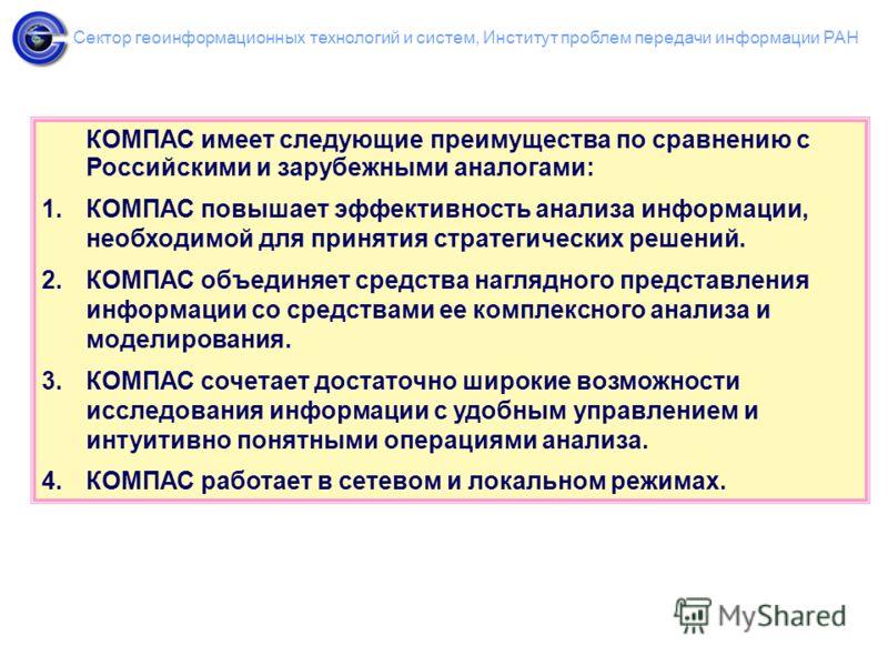 Сектор геоинформационных технологий и систем, Институт проблем передачи информации РАН КОМПАС имеет следующие преимущества по сравнению с Российскими и зарубежными аналогами: 1.КОМПАС повышает эффективность анализа информации, необходимой для приняти