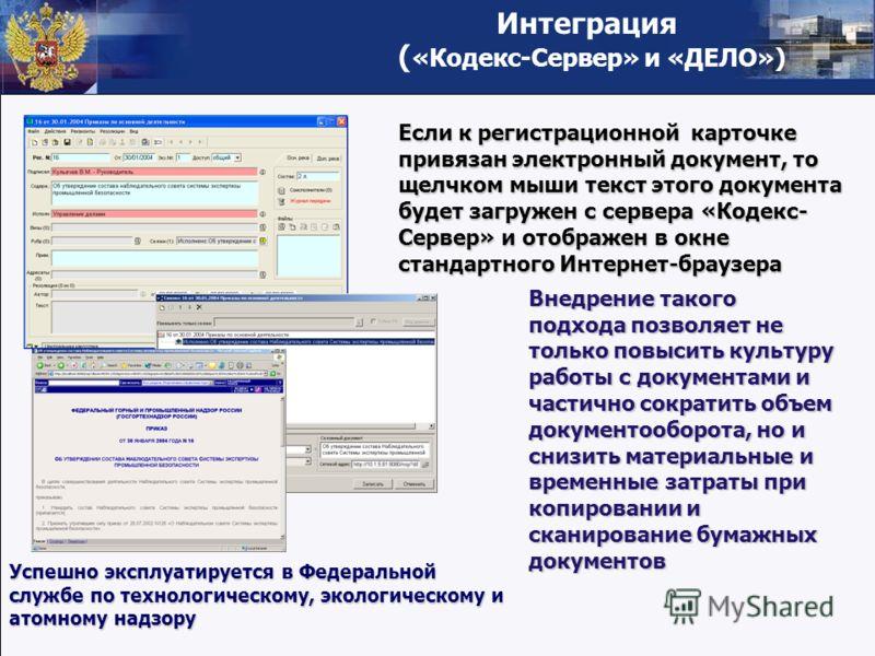 Интеграция ( «Кодекс-Сервер» и «ДЕЛО»)Успешно эксплуатируется в Федеральной службе по технологическому, экологическому и атомному надзору Если к регистрационной карточке привязан электронный документ, то щелчком мыши текст этого документа будет загру