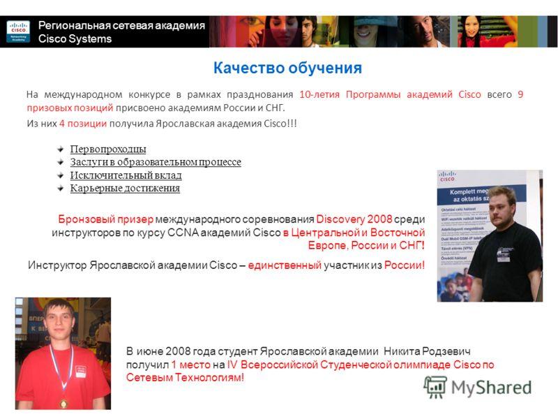 В июне 2008 года студент Ярославской академии Никита Родзевич получил 1 место на IV Всероссийской Студенческой олимпиаде Cisco по Сетевым Технологиям! Бронзовый призер международного соревнования Discovery 2008 среди инструкторов по курсу CCNA академ