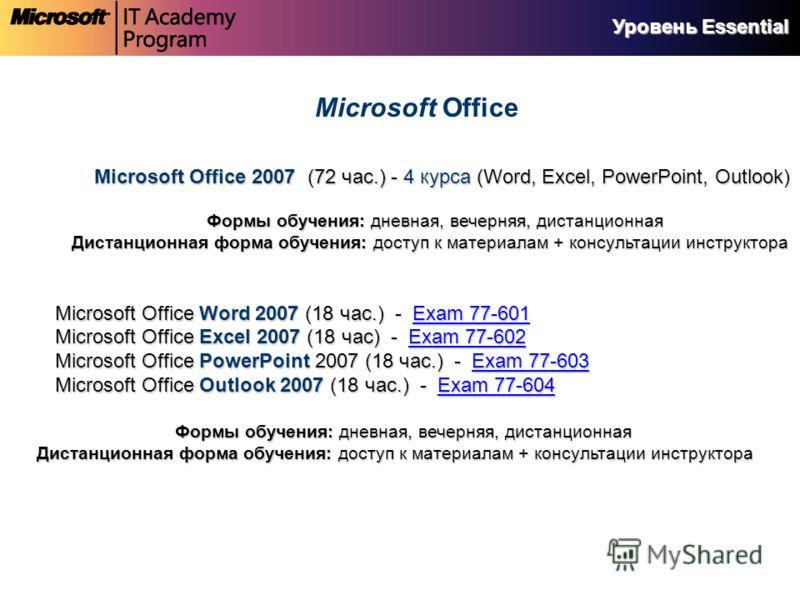 Microsoft Office 2007 (72 час.) - 4 курса (Word, Excel, PowerPoint, Outlook) Microsoft Office 2007 (72 час.) - 4 курса (Word, Excel, PowerPoint, Outlook) Формы обучения: дневная, вечерняя, дистанционная Формы обучения: дневная, вечерняя, дистанционна