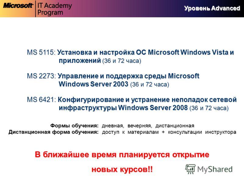 MS 5115: Установка и настройка ОС Microsoft Windows Vista и приложений (36 и 72 часа) MS 5115: Установка и настройка ОС Microsoft Windows Vista и. приложений (36 и 72 часа) MS 2273: Управление и поддержка среды Microsoft Windows Server 2003 (36 и 72