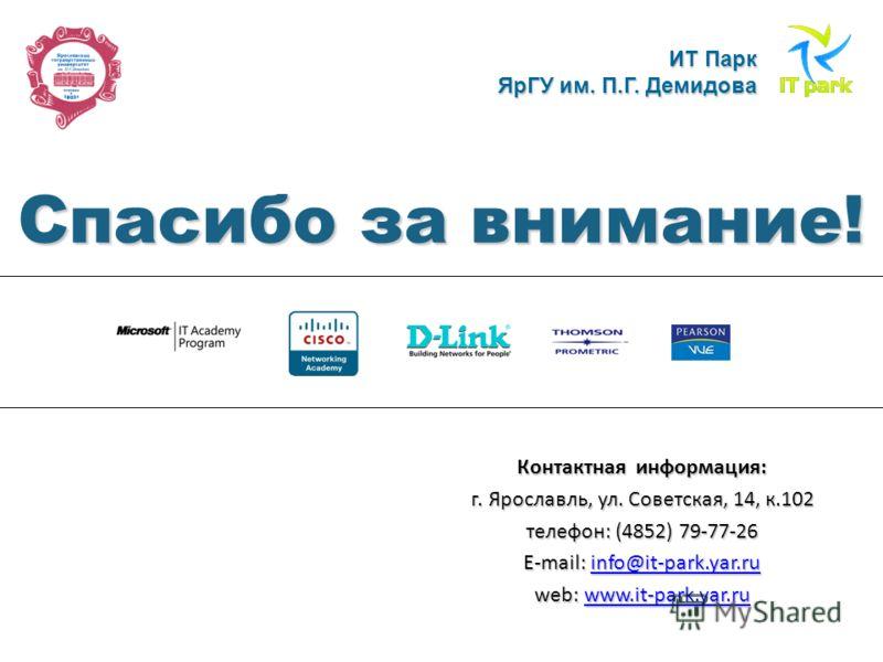 Спасибо за внимание! ИТ Парк ЯрГУ им. П.Г. Демидова Контактная информация: г. Ярославль, ул. Советская, 14, к.102 телефон: (4852) 79-77-26 E-mail: info@it-park.yar.ru info@it-park.yar.ruinfo@it-park.yar.ru web: www.it-park.yar.ru www.it-park.yar.ru