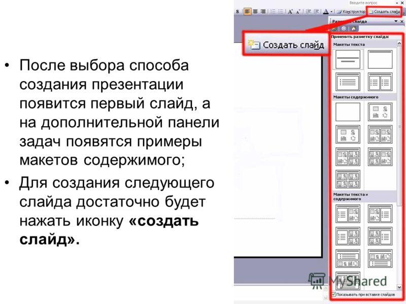 После выбора способа создания презентации появится первый слайд, а на дополнительной панели задач появятся примеры макетов содержимого; Для создания следующего слайда достаточно будет нажать иконку «создать слайд».