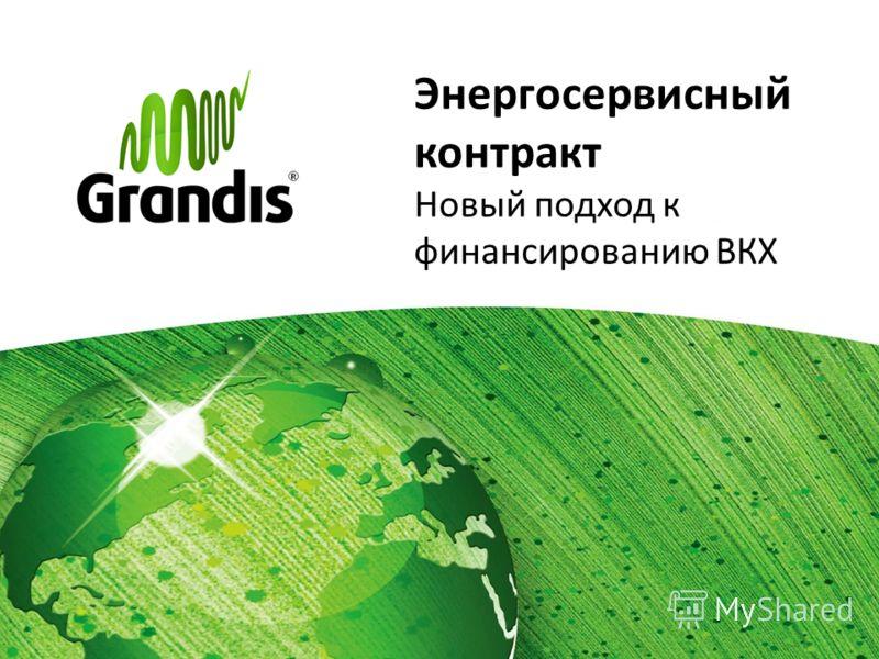 Энергосервисный контракт Новый подход к финансированию ВКХ