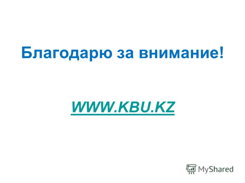 Благодарю за внимание! WWW.KBU.KZ WWW.KBU.KZ