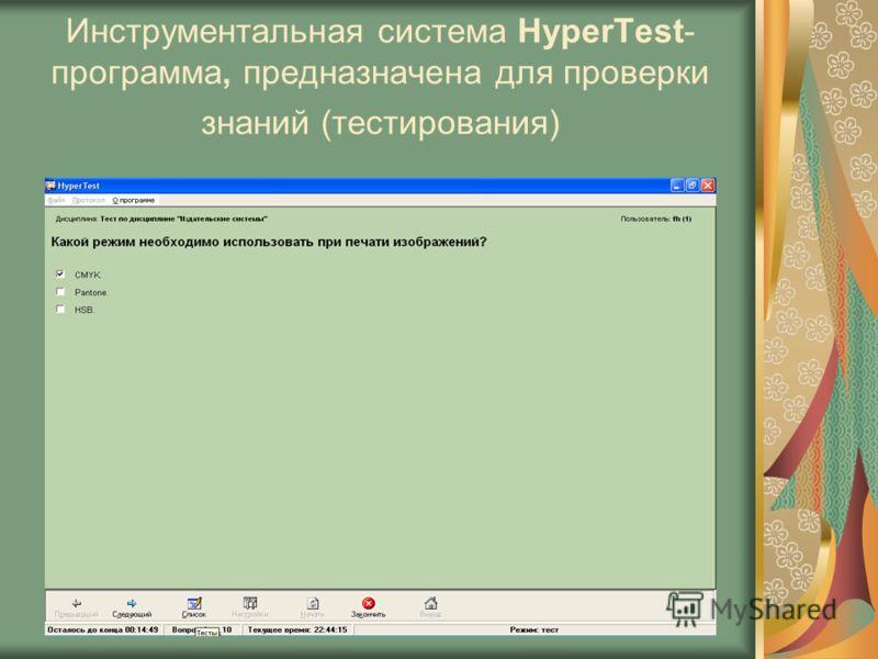 Инструментальная сиcтема HyperTest- программа, предназначена для проверки знаний (тестирования)