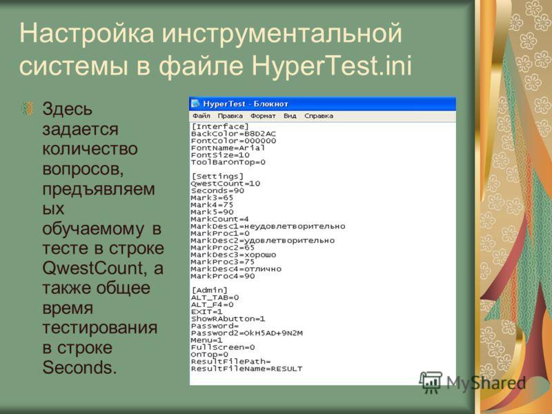 Настройка инструментальной системы в файле HyperTest.ini Здесь задается количество вопросов, предъявляем ых обучаемому в тесте в строке QwestCount, а также общее время тестирования в строке Seconds.