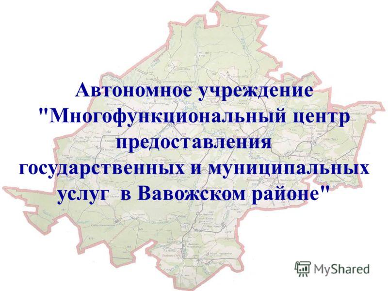 Автономное учреждение Многофункциональный центр предоставления государственных и муниципальных услуг в Вавожском районе