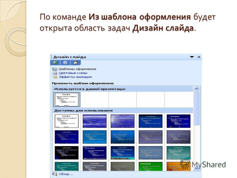 По команде Из шаблона оформления будет открыта область задач Дизайн слайда.