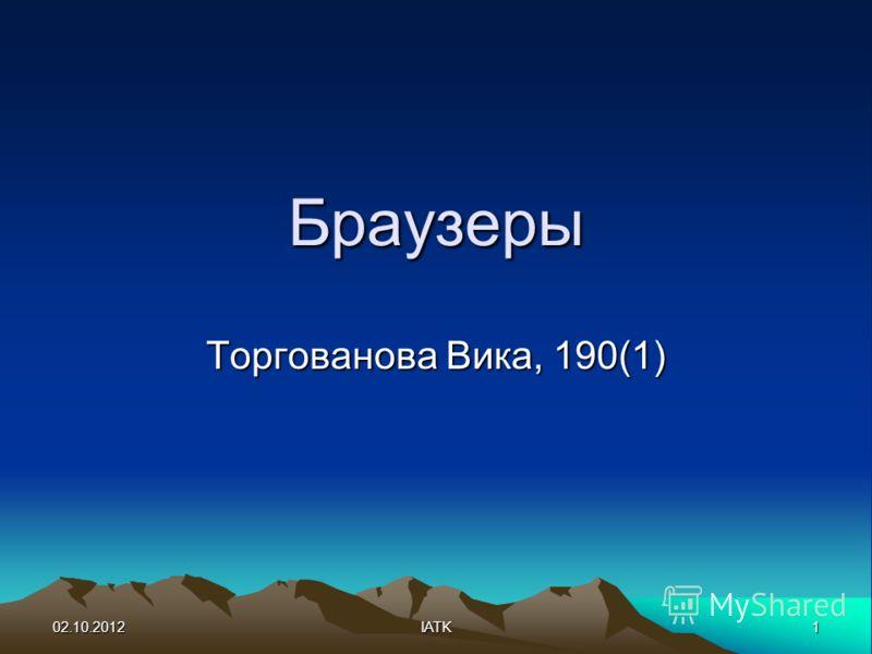 03.08.20121IATK Браузеры Торгованова Вика, 190(1)