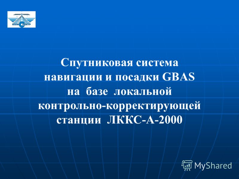 Спутниковая система навигации и посадки GBAS на базе локальной контрольно-корректирующей станции ЛККС-А-2000