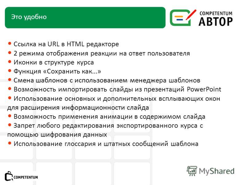 Это удобно Подзаголовок слайда Ссылка на URL в HTML редакторе 2 режима отображения реакции на ответ пользователя Иконки в структуре курса Функция «Сохранить как...» Смена шаблонов с использованием менеджера шаблонов Возможность импортировать слайды и