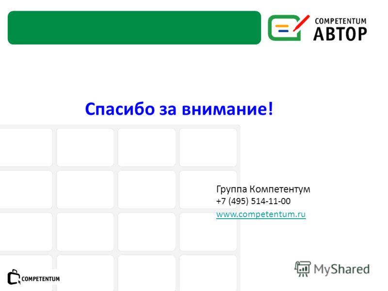 Спасибо за внимание! Группа Компетентум +7 (495) 514-11-00 www.competentum.ru