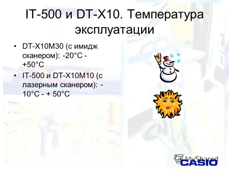 IT-500 и DT-X10. Температура эксплуатации DT-X10M30 (с имидж сканером): -20°С - +50°С IT-500 и DT-X10M10 (с лазерным сканером): - 10°С - + 50°С