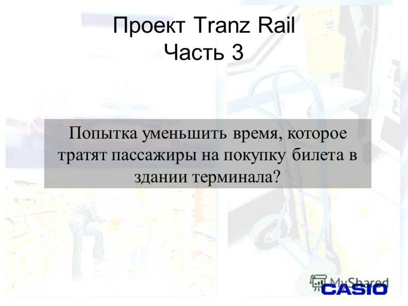 Проект Tranz Rail Часть 3 Попытка уменьшить время, которое тратят пассажиры на покупку билета в здании терминала?