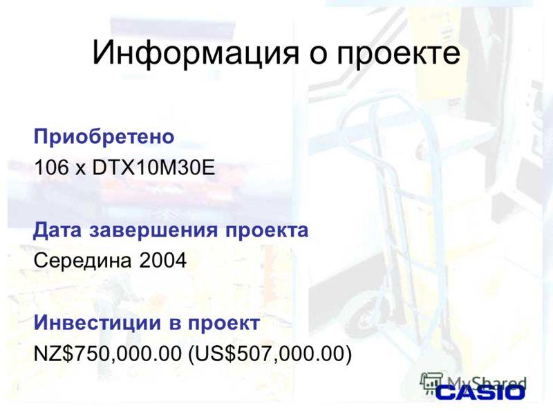 Информация о проекте Приобретено 106 x DTX10M30E Дата завершения проекта Середина 2004 Инвестиции в проект NZ$750,000.00 (US$507,000.00)